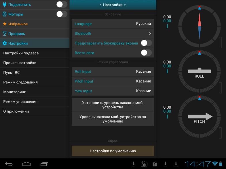 Мобильное приложение для управления подвесом экшен-камер