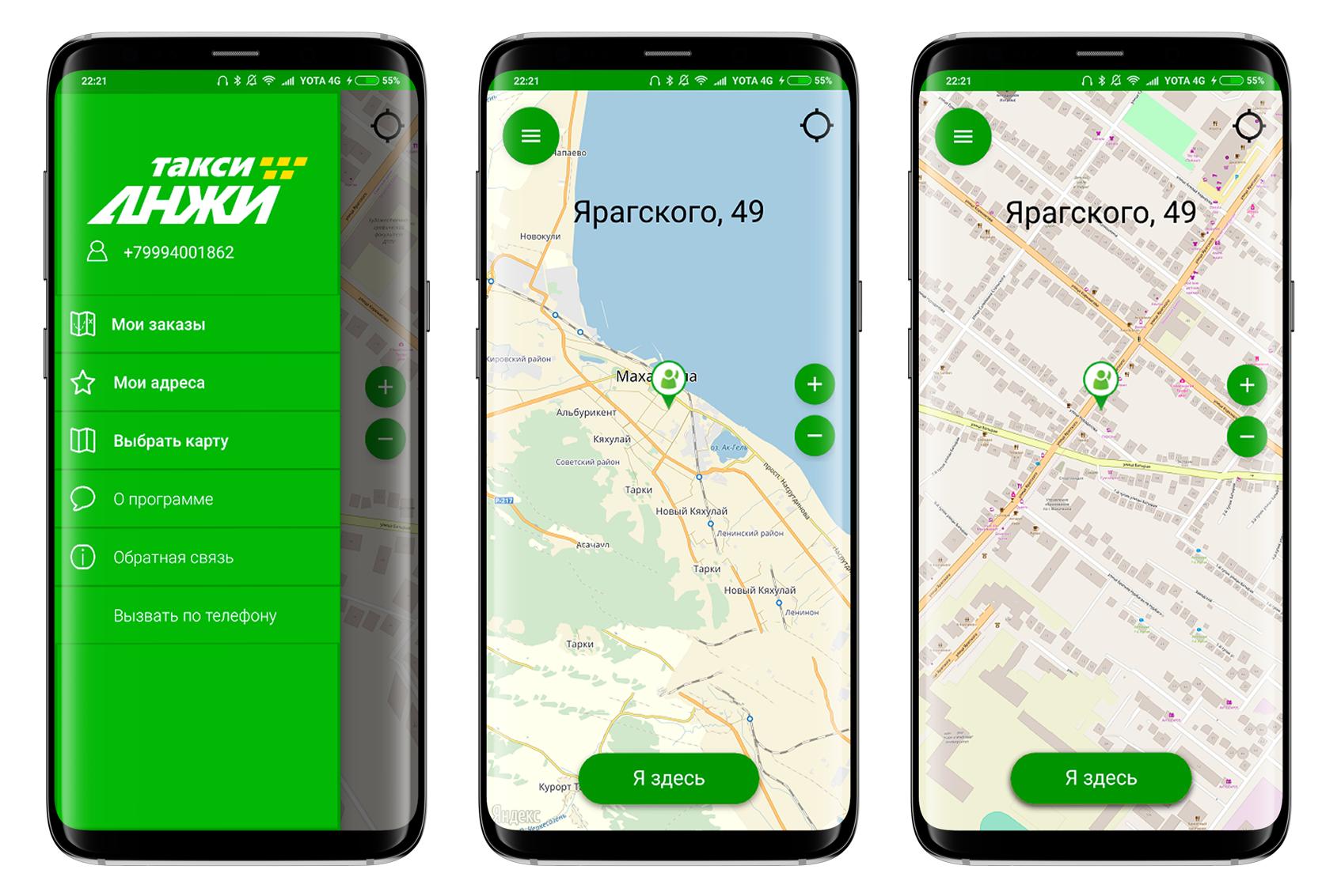 """Мобильное приложение для службы заказа такси """"Анжи"""""""