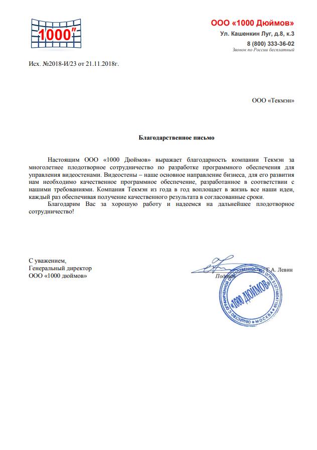 """Отзыв ООО """"1000 Дюймов"""""""