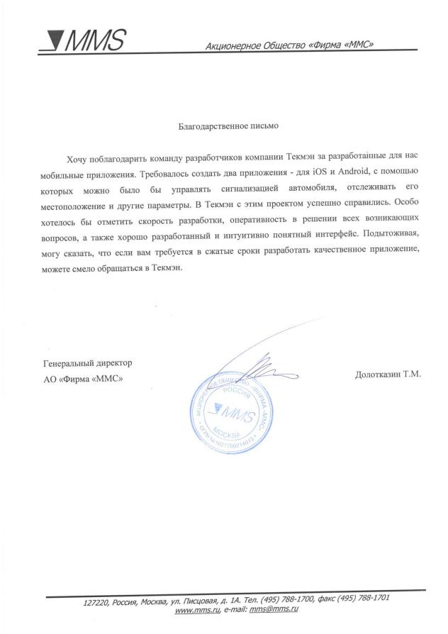 "Отзыв АО ""Фирма ""ММС"""