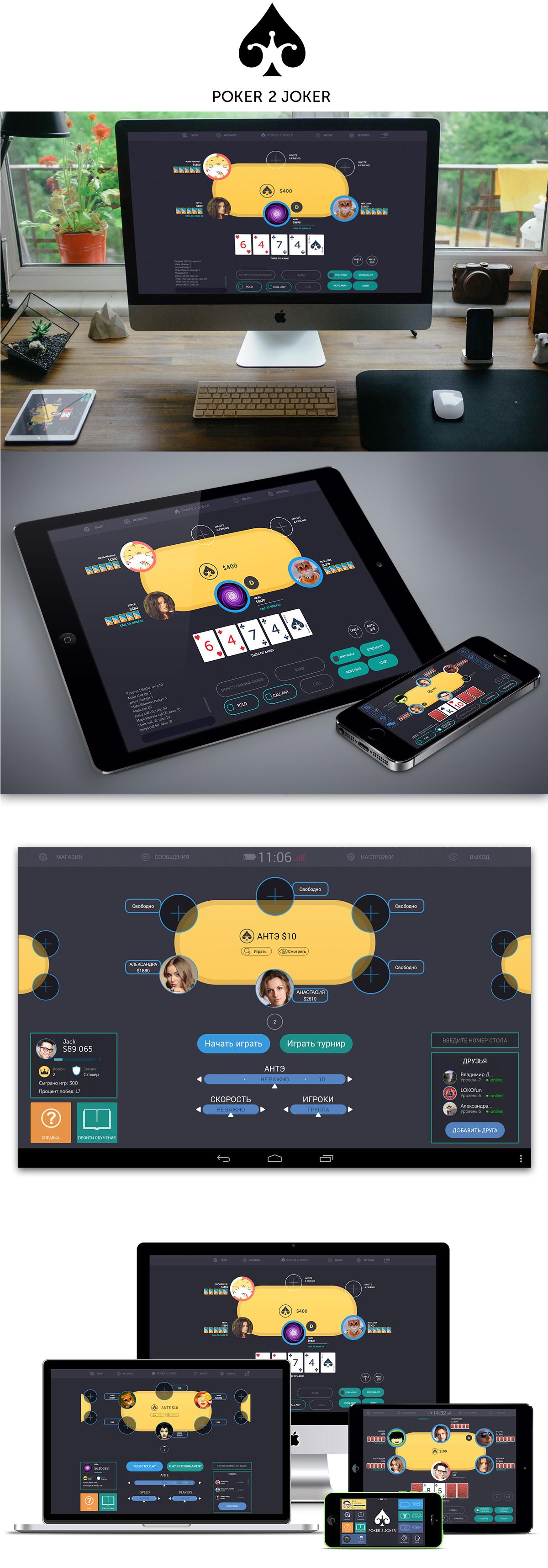 """Игра """"Poker2Joker"""" – классический пятикарточный покер (web, Android, iOS)"""