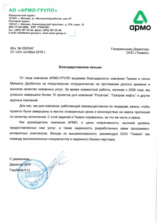 """АО """"АРМО-ГРУПП"""""""