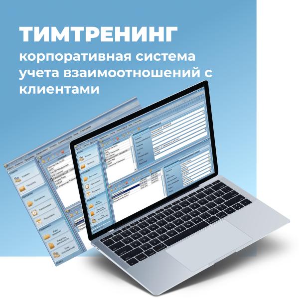 "CRM для ЗАО ""Тимтренинг"""