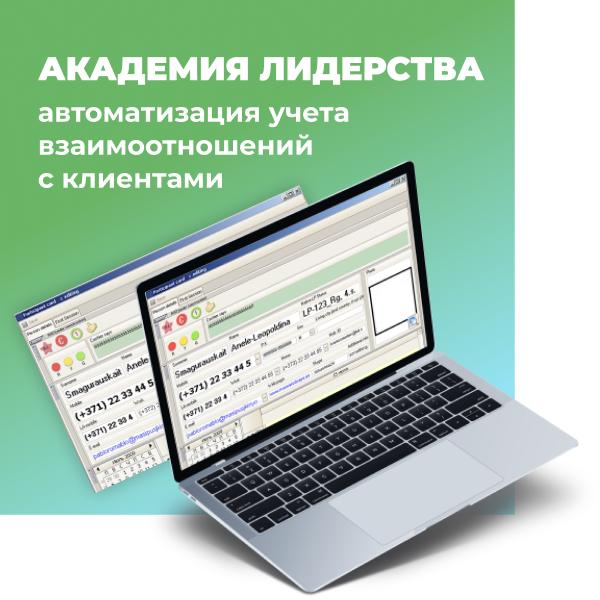 """CRM для ТЦ """"Академия Лидерства"""""""