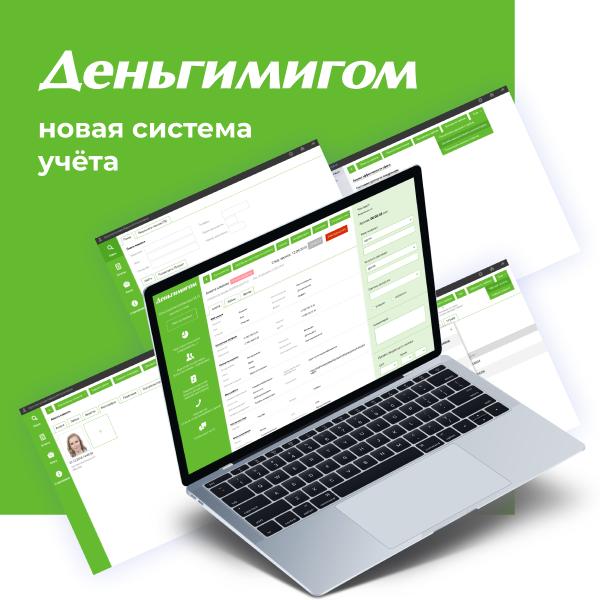 """CRM для МФК """"Деньгимигом"""""""