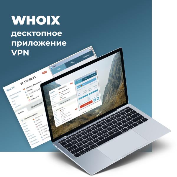 Десктопное приложение VPN для компании WHOIX Ltd