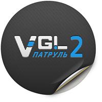 VGL Патруль