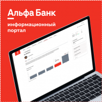 """Информационный портал для """"Альфа Банк"""""""