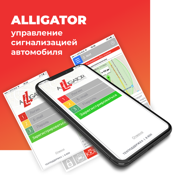 """""""Alligator"""" - мобильное приложение для управления сигнализацией автомобиля"""
