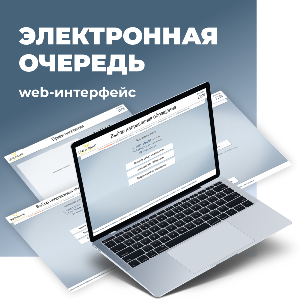 Web-интерфейс электронной очереди