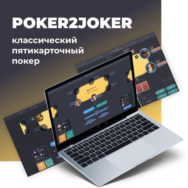 """Игра """"Poker2Joker"""" - классический пятикарточный покер"""