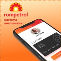 """Система лояльности """"Rompetrol"""""""