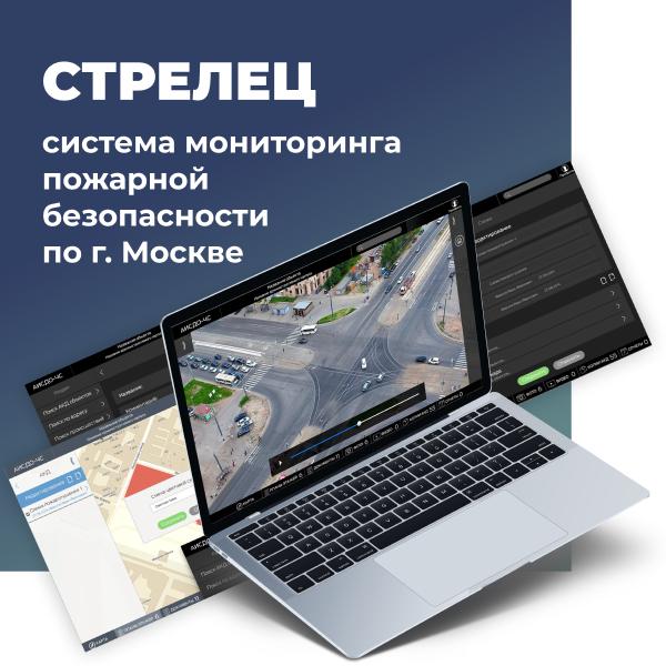 Стрелец - система мониторинга пожарной безопасности по г. Москве
