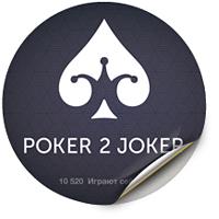 Пятикарточный покер (web, iOS, Android)