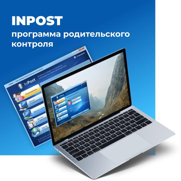 Программа родительского контроля InPost