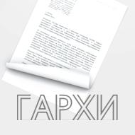 Отзыв Ассоциации ГАРХИ