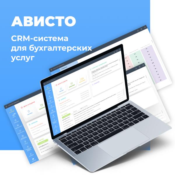"""CRM для бухгалтерской компании """"Avisto"""""""