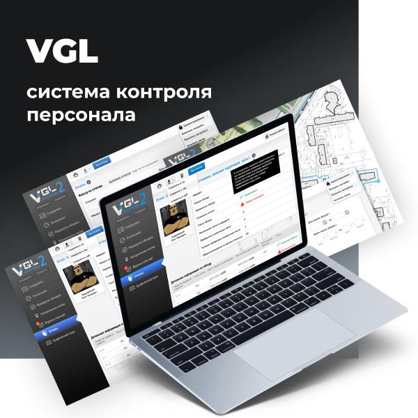 """Система контроля персонала """"VGL Патруль"""""""