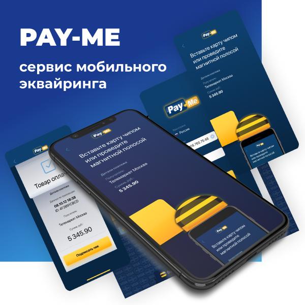 """Сервис мобильного эквайринга """"Pay-me"""""""