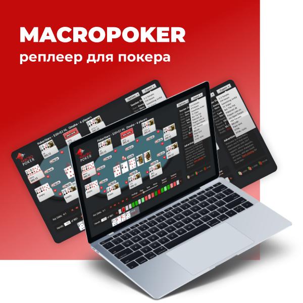 Реплеер для покера (MacroPoker)