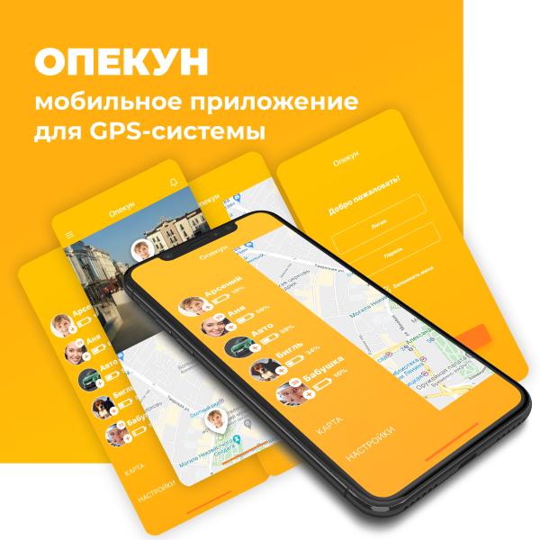 """""""Опекун"""" - мобильное приложение для GPS-системы"""