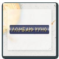 """Отзыв ООО """"Ломбард РУНО"""""""