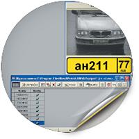 система распознавания номеров автомашин