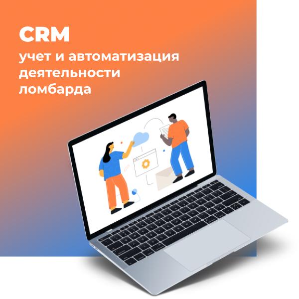 """Учет и автоматизация деятельности ломбарда """"РУНО"""""""