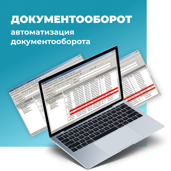 Документооборот (ФПХ Газкомплектсервис)