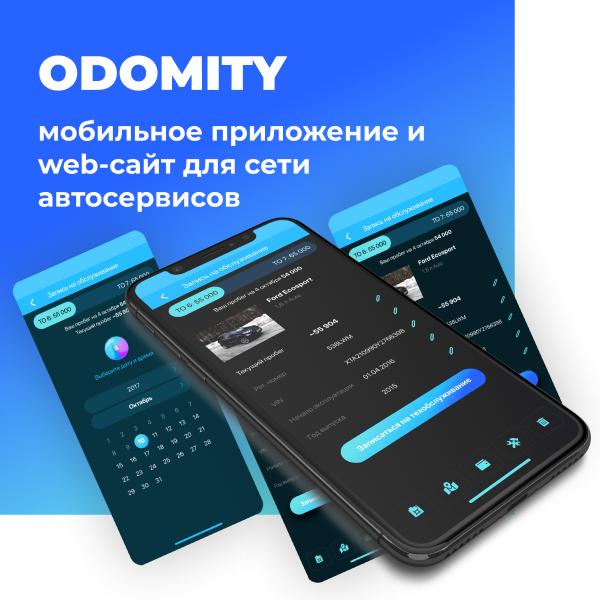 """Web-сайт и мобильное приложение для сети автосервисов """"Odomity"""""""