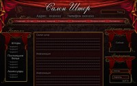 Сайт для салона штор