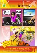 Комикс-листовка для нового оператора