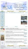 Дизайн сайта для православной церкви.