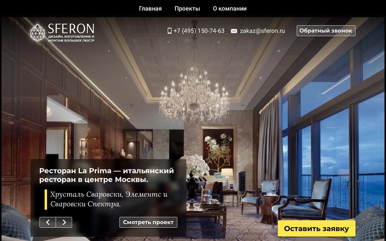 Переделать веб-сайт для sferon.ru фото f_7275b39456a297fa.png