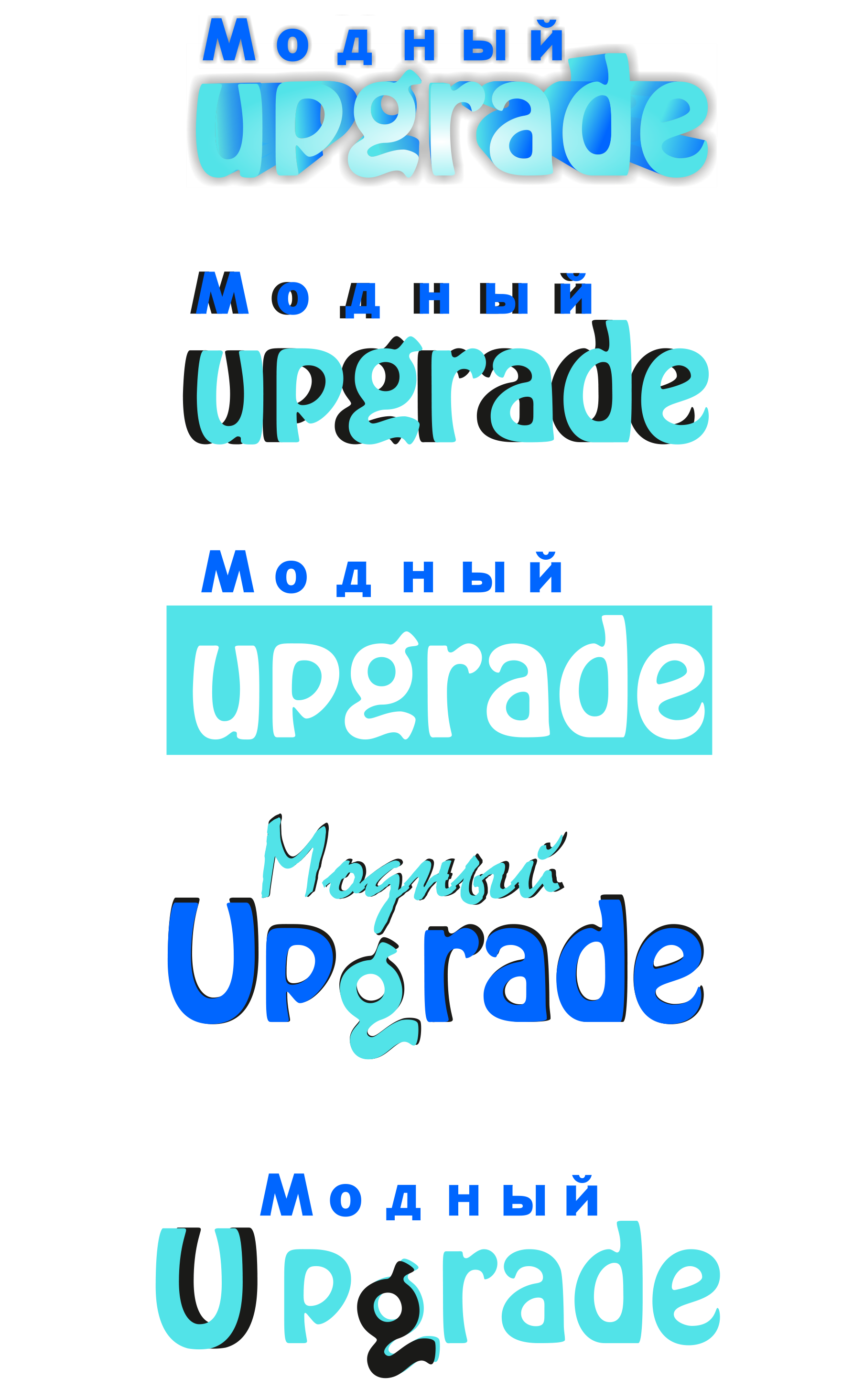 "Логотип интернет магазина ""Модный UPGRADE"" фото f_096594234150ad47.png"