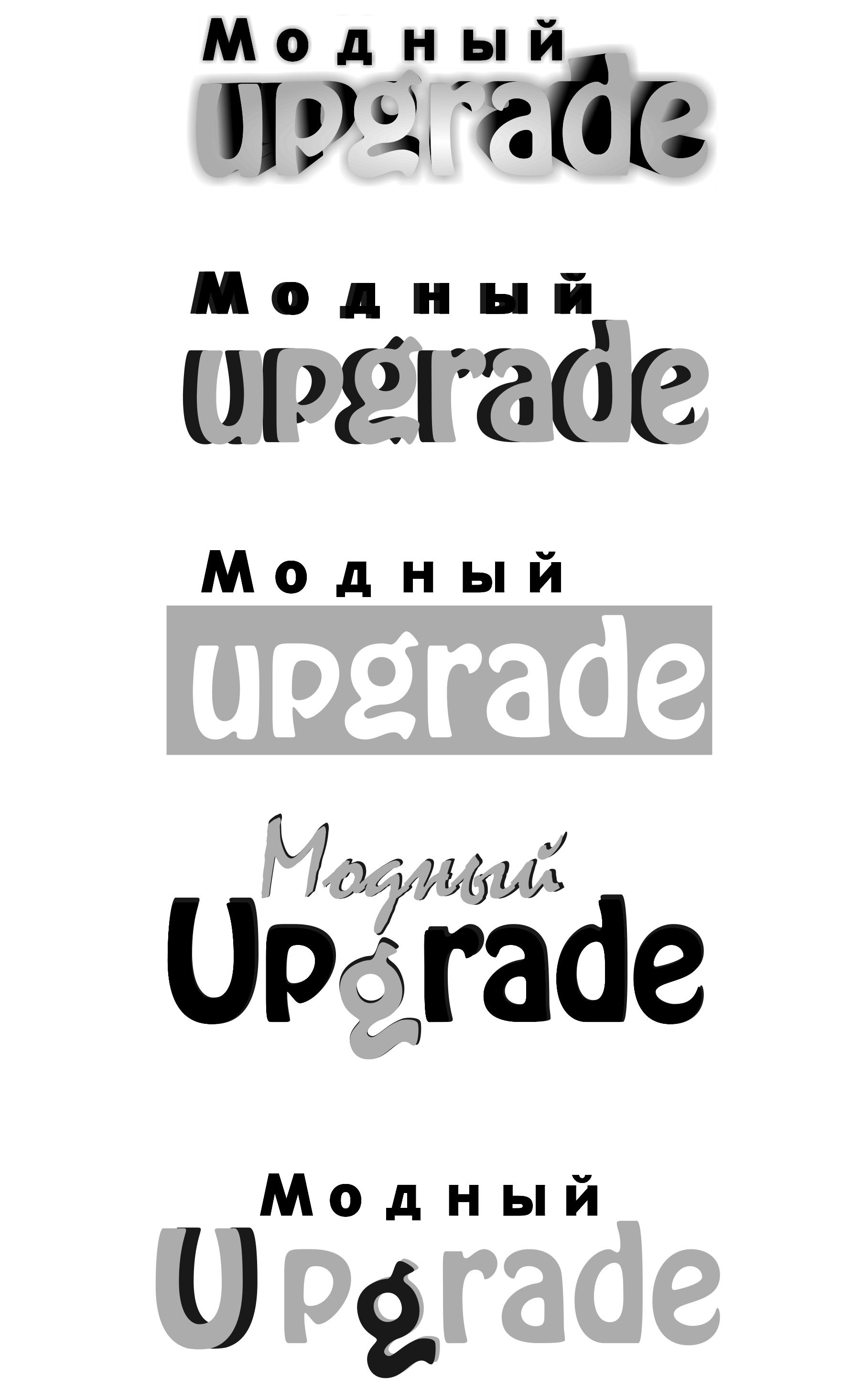 """Логотип интернет магазина """"Модный UPGRADE"""" фото f_15159423405c752d.png"""