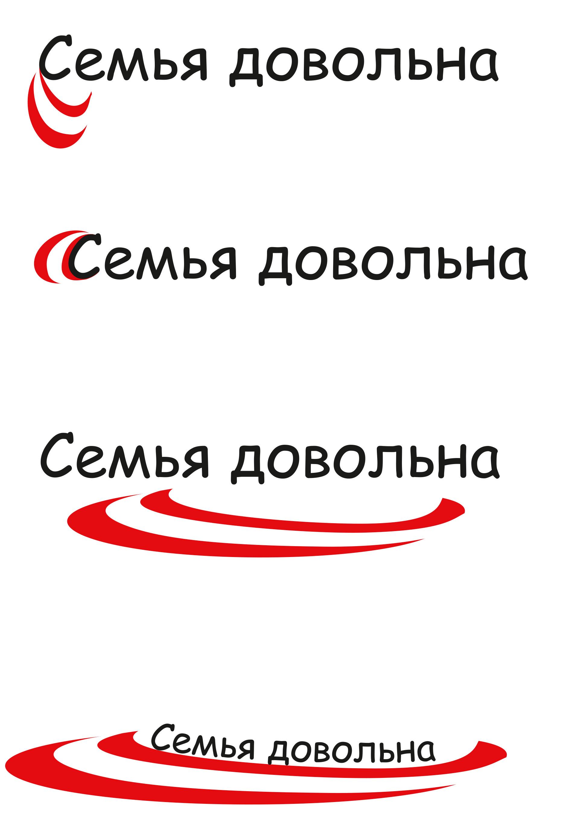 """Разработайте логотип для торговой марки """"Семья довольна"""" фото f_680596c9d4f90343.jpg"""