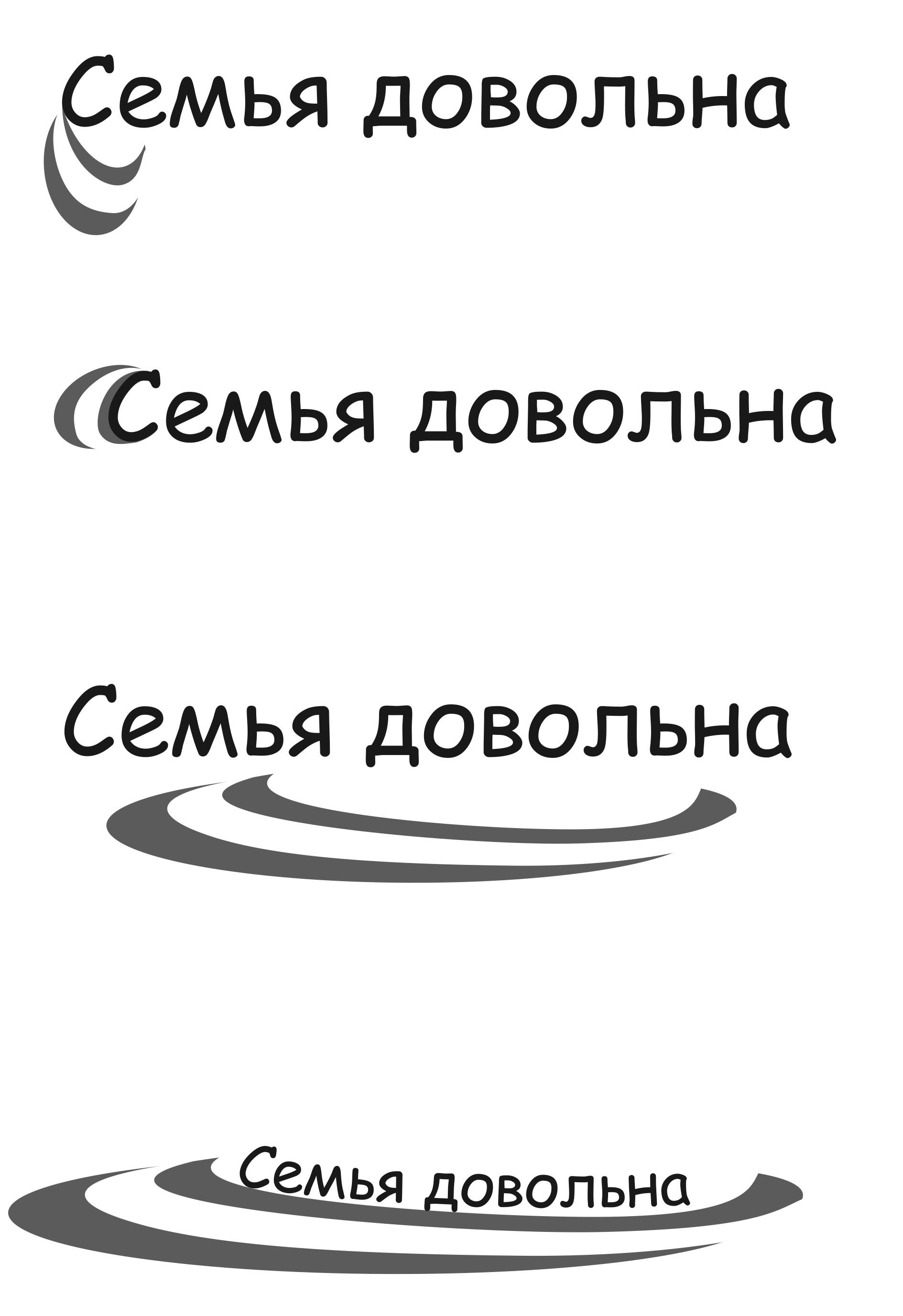 """Разработайте логотип для торговой марки """"Семья довольна"""" фото f_890596c9d59cc130.jpg"""