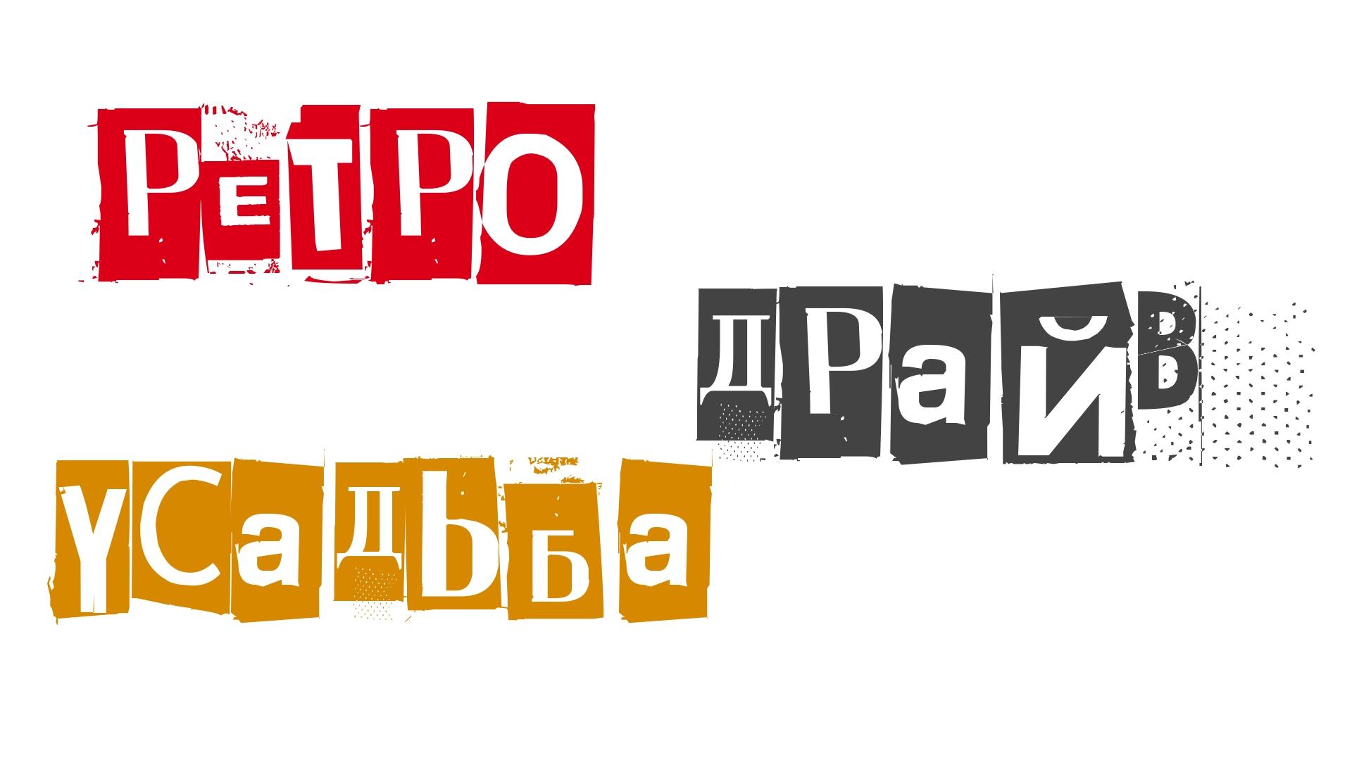 Создание концепции заставки и логотипа (телеканал) фото f_720566f20354796a.jpg