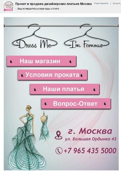 Прокат и продажа дизайнерских платьев Москва