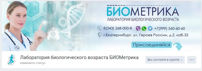 Лаборатория биологического возраста БИОМетрика