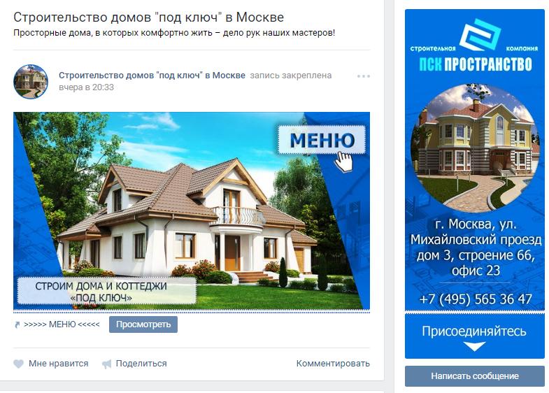 """Строительство домов """"под ключ"""" в Москве"""