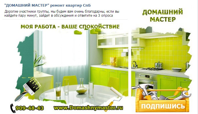 """ДОМАШНИЙ МАСТЕР"" ремонт квартир СпБ"