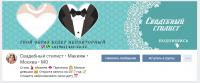 Свадебный стилист • Макияж • Москва • МО