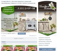 Готовим Вместе | Доставка продуктов с рецептами