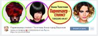 Парикмахер-стилист Толстова Анна город Воронеж