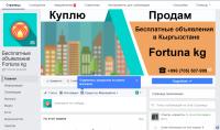 Бесплатные объявления Fortuna kg
