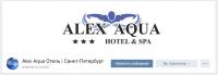 Alex Aqua Отель