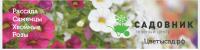 Зеленый центр Садовник