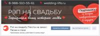 Рэп на свадьбу |Тексты на заказ | Песни и стихи